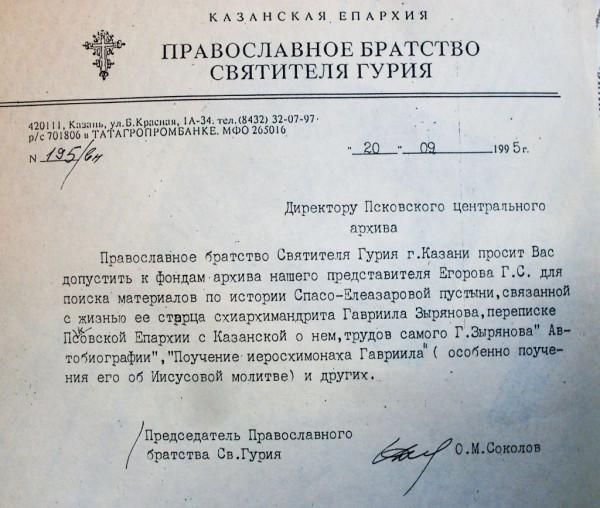 Письмо от 1995 года
