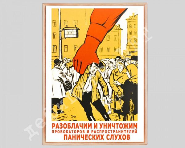 razoblachim_provokatorov