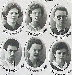 Выпускное фото ГГУ 1960 фрагмент