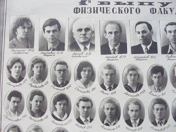 Выпускное фото ГГУ слева