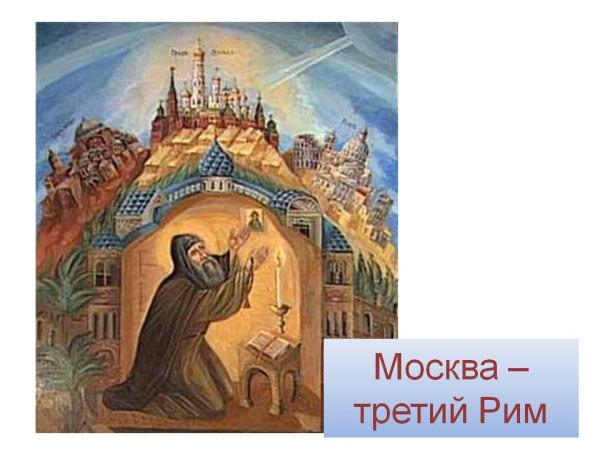 0008-008-Moskva-tretij-Rim