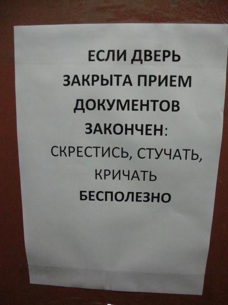 Надпись на двери УФМС
