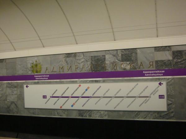 Питерское метро