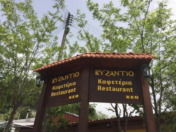 Продромос ресторан Византия