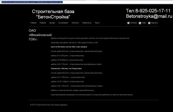 сайт бетонстройка