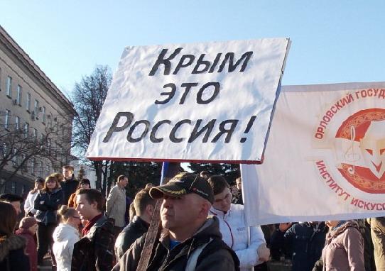 _крым это россия