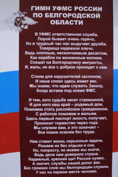Гимн белгородского УФМС n