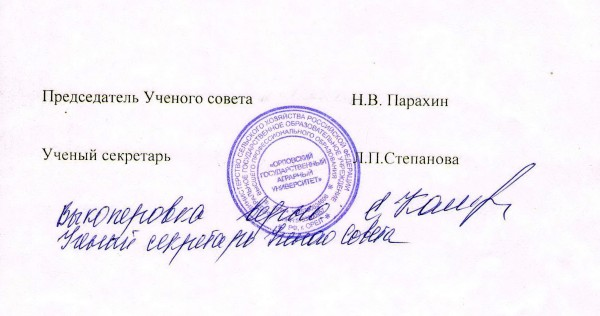 Протокол _8-4с-30.05.2001