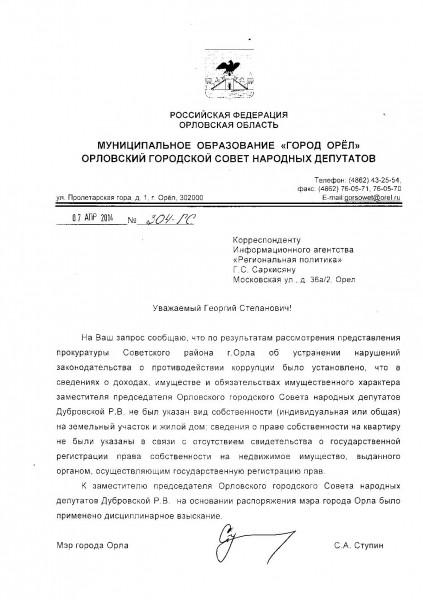 ответ на запрос по Дубровской