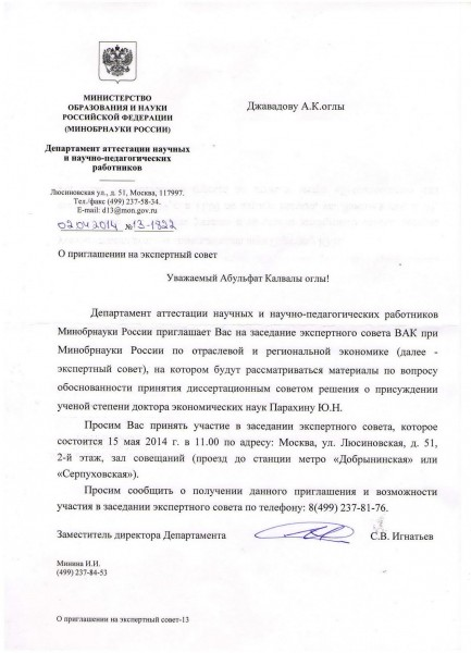 Защита докторской записки экстремиста   приглашение Ответ МинОбрНауки Джавадову 02 04 2014