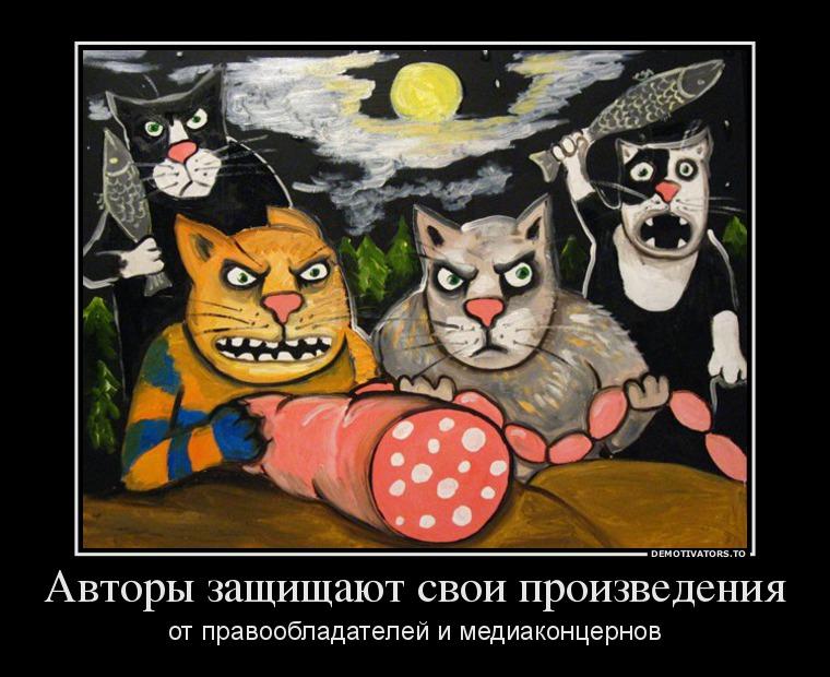 avtoryi-zaschischayut-svoi-proizvedeniya_demotivators_ru