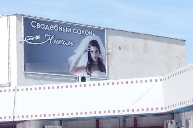 Пражская секс-актриса в рекламе свадебного салона Приднестровья