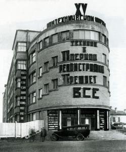 1932_Leningrad_Tech_College_Bldg.jpg