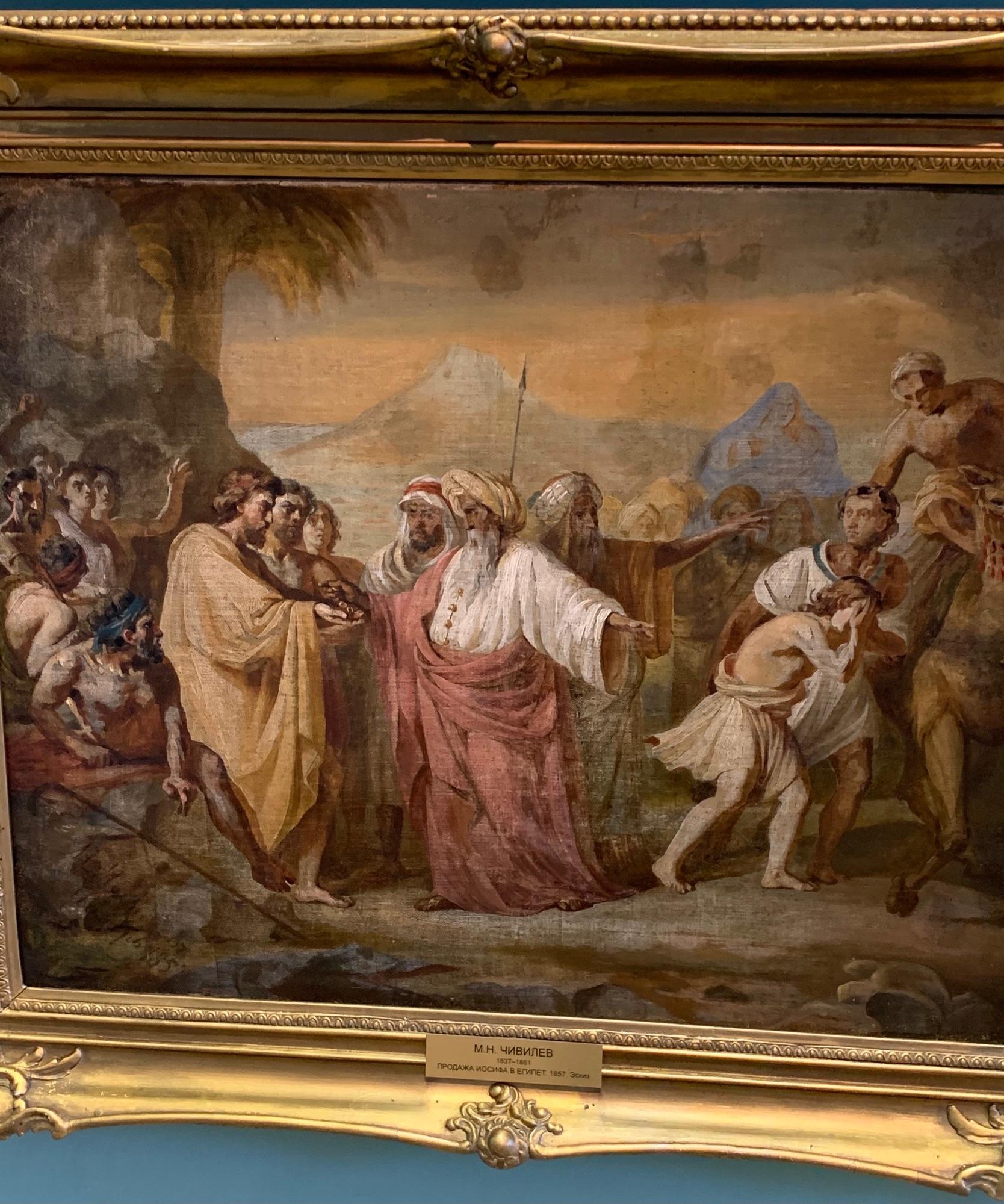 И. Чивилев Продажа Иосифа в Египет