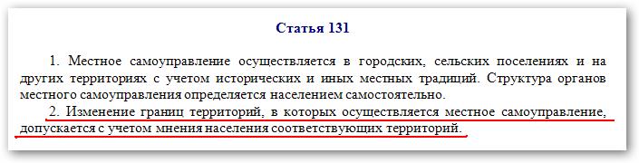 Конституция ст.131