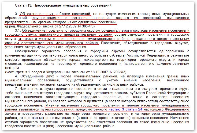 Статья 13 131-ФЗ