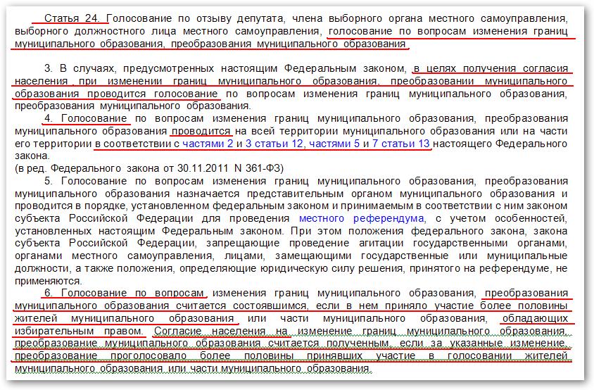 Статья 24 131-ФЗ