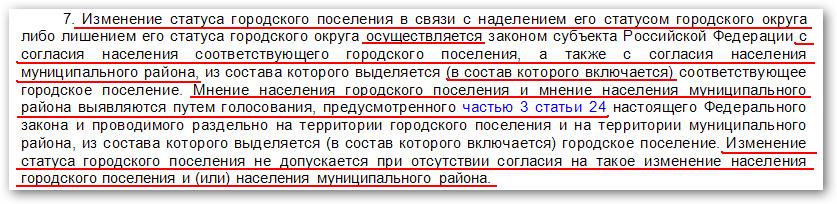 часть 7 статьи 13 131-ФЗ