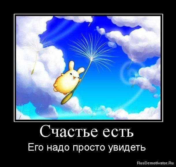 демотиватор счастье