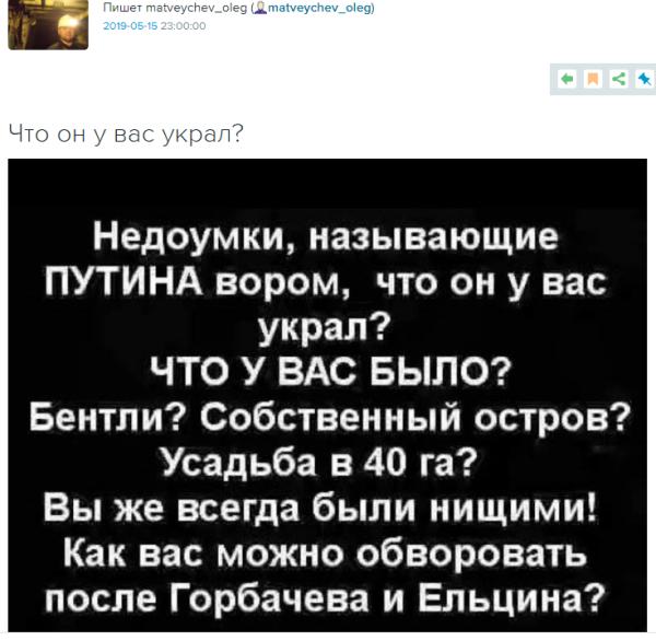 Вопрос пропаг****на россиянам: Что он у вас украл?