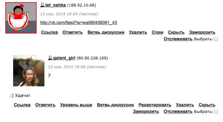 Снимок экрана 2014-11-20 в 23.35.56
