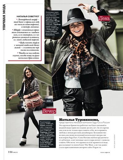 Наталья Туровникова в кожаных шортах и меховых сабо. Журнал Vogue.