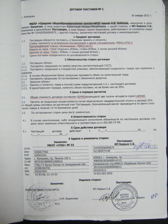 Договор Счет Бланк - uplrplfaces