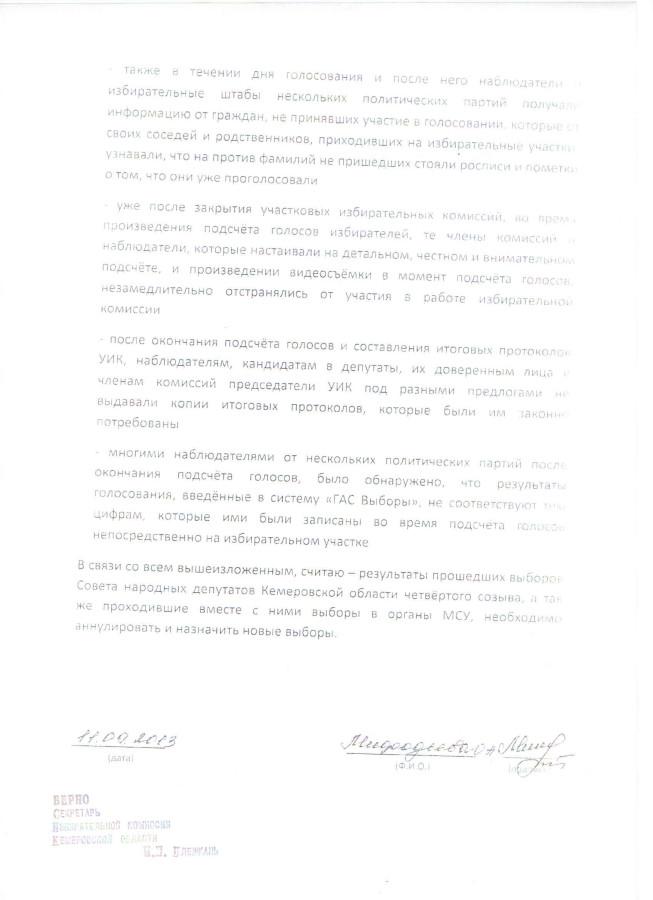 Мифодьева_2