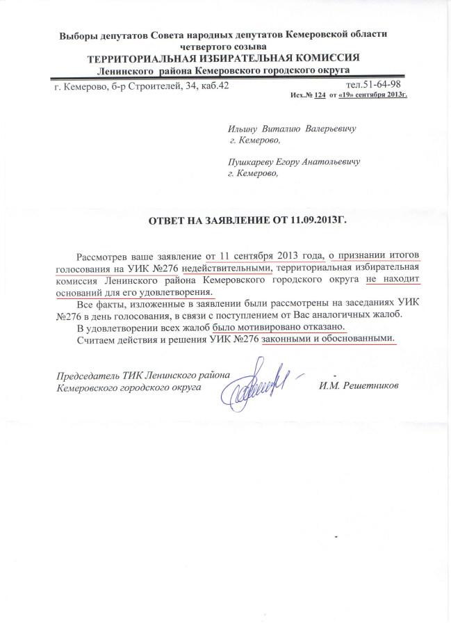 ОтветТИК27сент2013 Ред