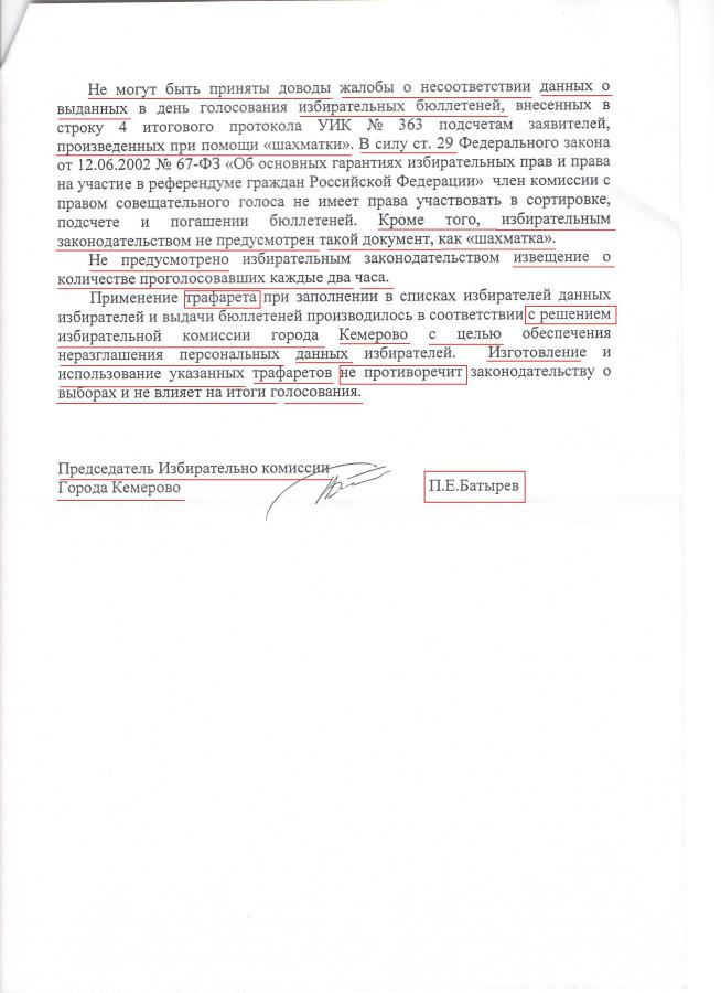 Батырев40_2Ред