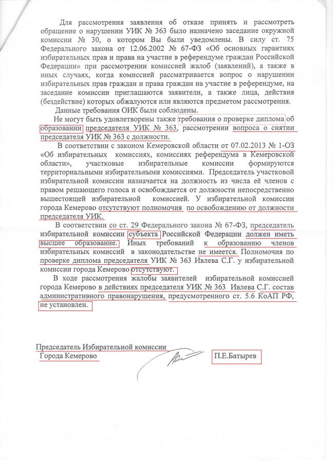 Батырев41_2Ред