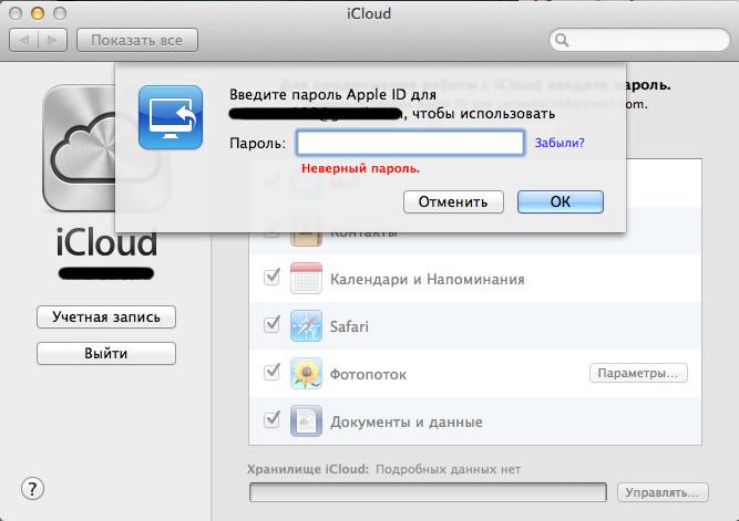 Снимок экрана 2013-02-28 в 16.32.03