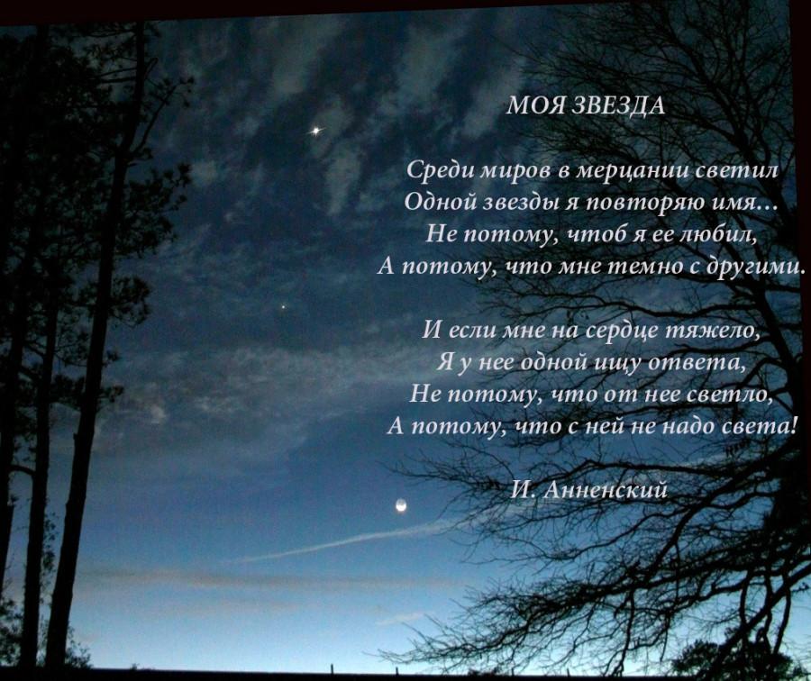 Стих о звезда свети