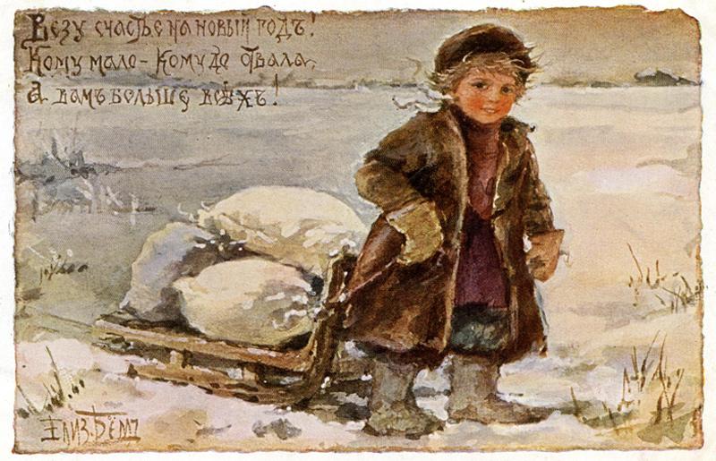 Открытки старо русские
