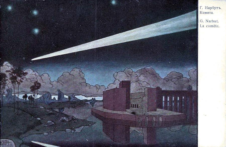 17 Нарбут  комета 1910