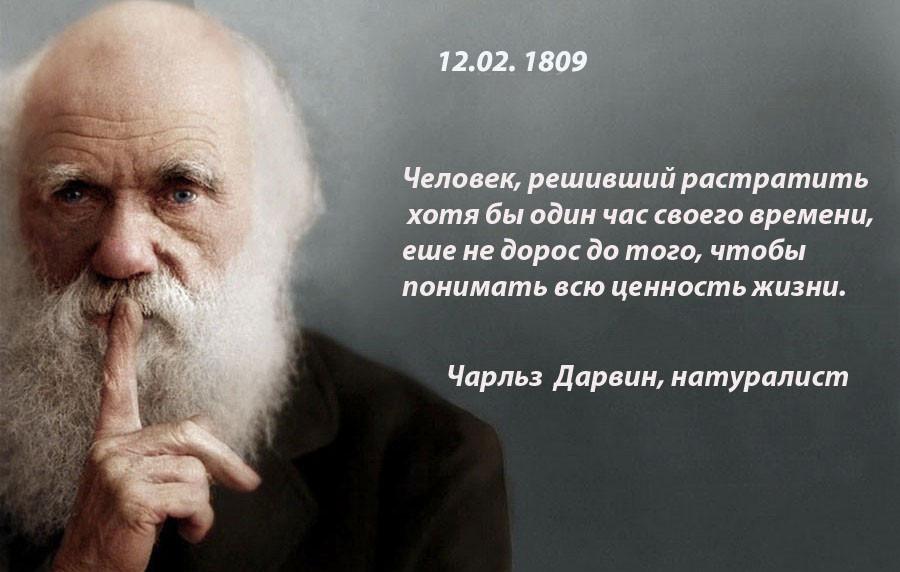 Дарвин.jpg