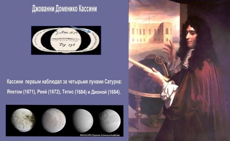 2 Giovanni Domenico Cassini - копия - копия2.jpg