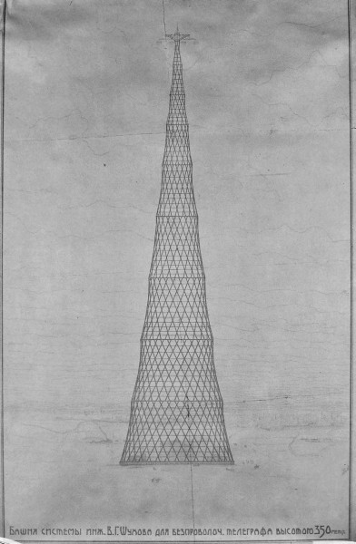 Shukhov_Hyperboloid_Tower_Project_of_350_metres_of_1919_year