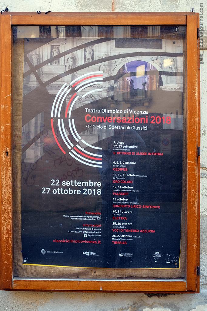 Олимпико в Виченце Олимпико в Виченце 2653498 original