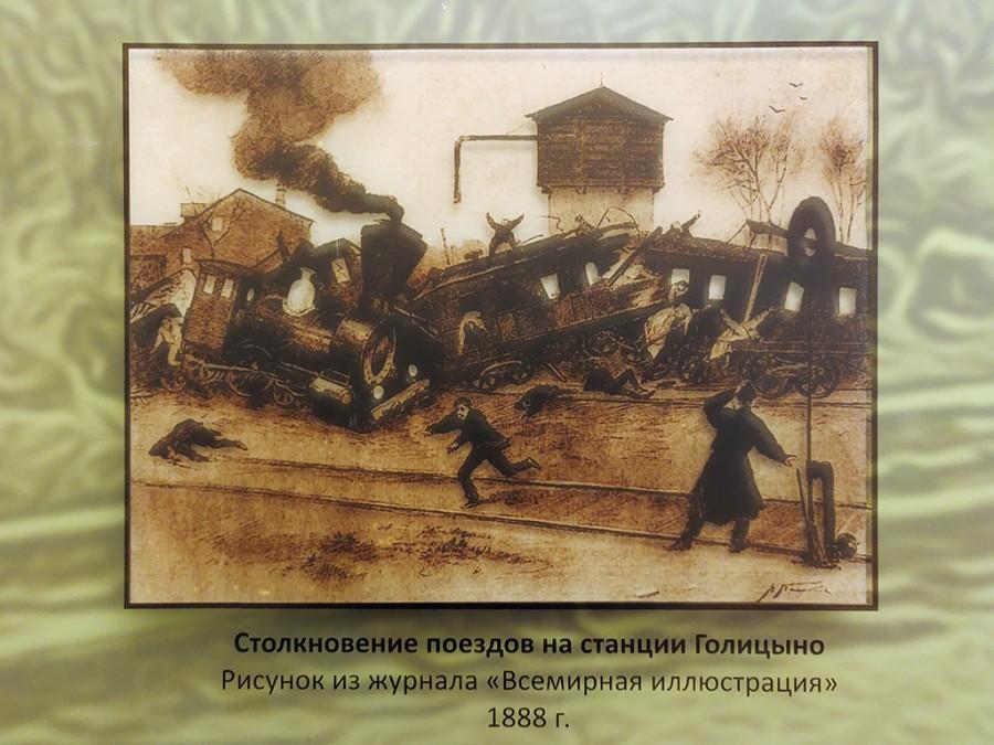 История старого Голицынского городка