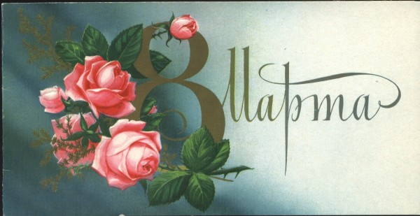 открытка 8 марта.jpg