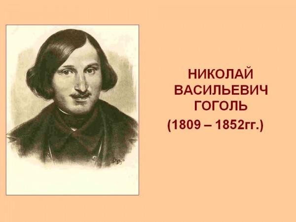 Гоголь портрет.jpg