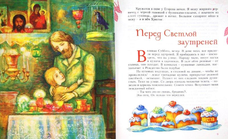Иван Шмелев.jpg