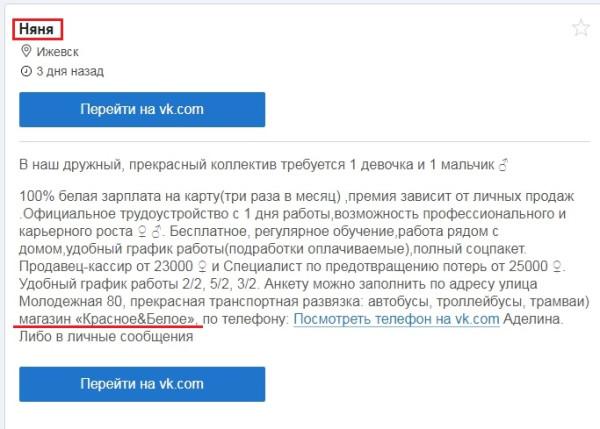 Jooble - Няня - Opera.jpg