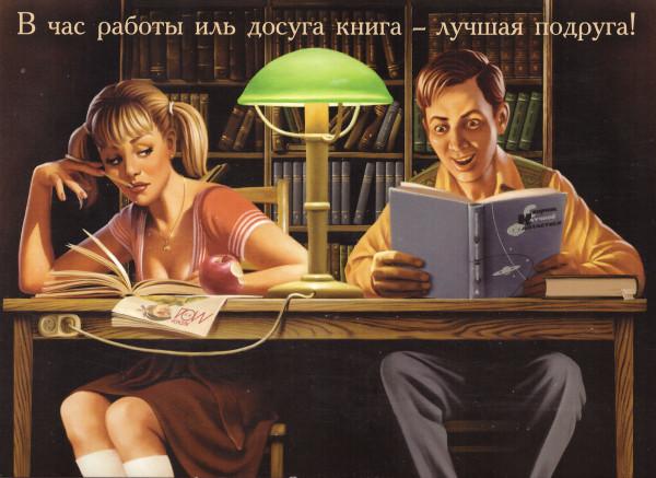 Барыкин В библиотеке