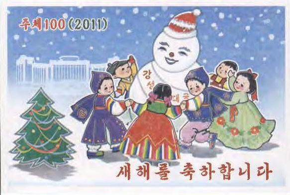 Снеговик корейский