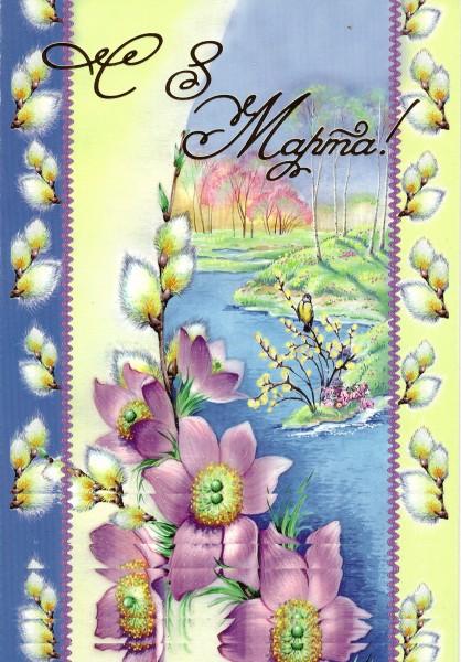 8  марта от Наташи