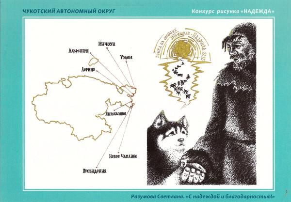 Карта собака