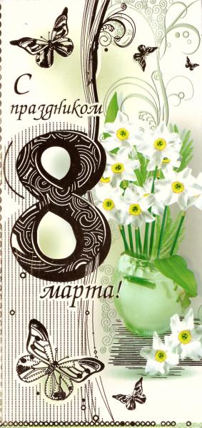 8 марта от Надежды Б