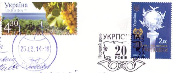Гашение 20 лет почты